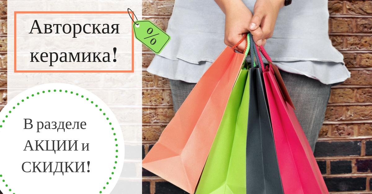 Авторская Керамика в разделе акции и скидки!